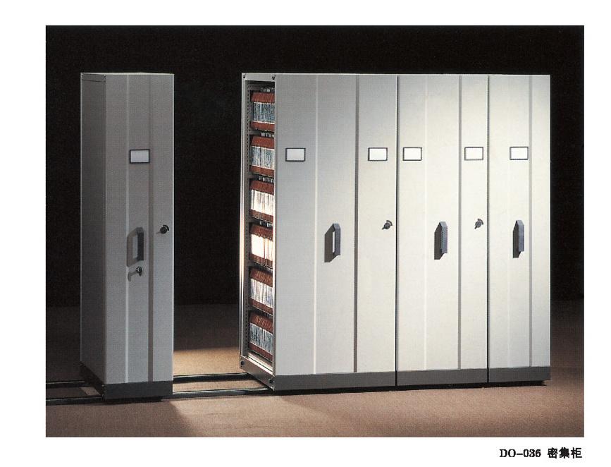 密集柜 DO-036系列