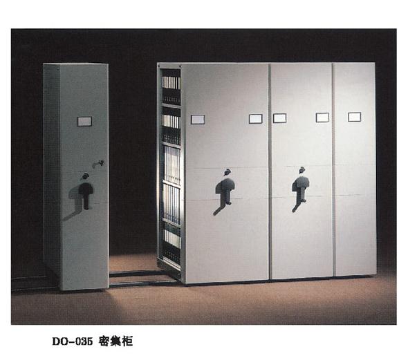 钢制密集柜 DO-035系列